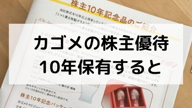 カゴメ株主優待10年保有オリジナル記念品