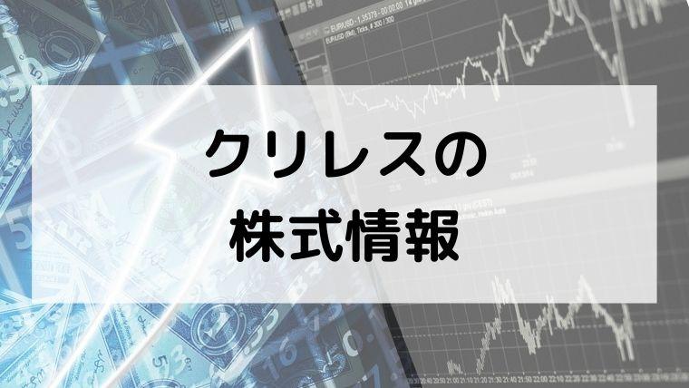 クリレスの株式概要