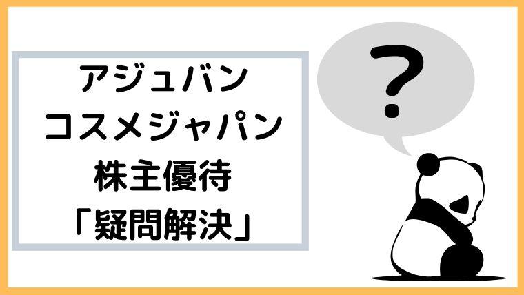 アジュバン株主総会疑問