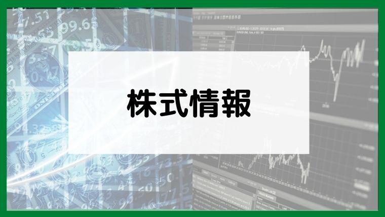 クロスフォー株式情報