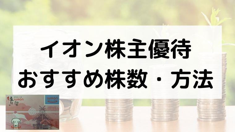 イオン株主優待おすすめ株数