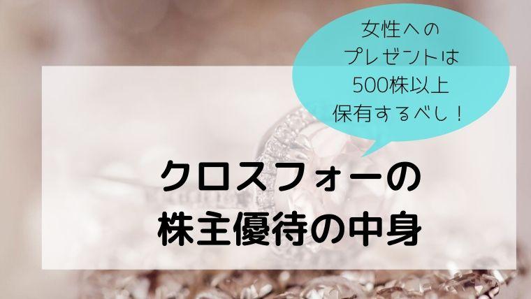 クロスフォー株主優待中身
