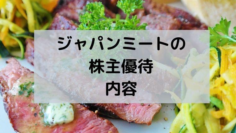 ジャパンミート株主優待内容